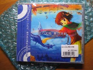 「紅の天地 青の流都」CD
